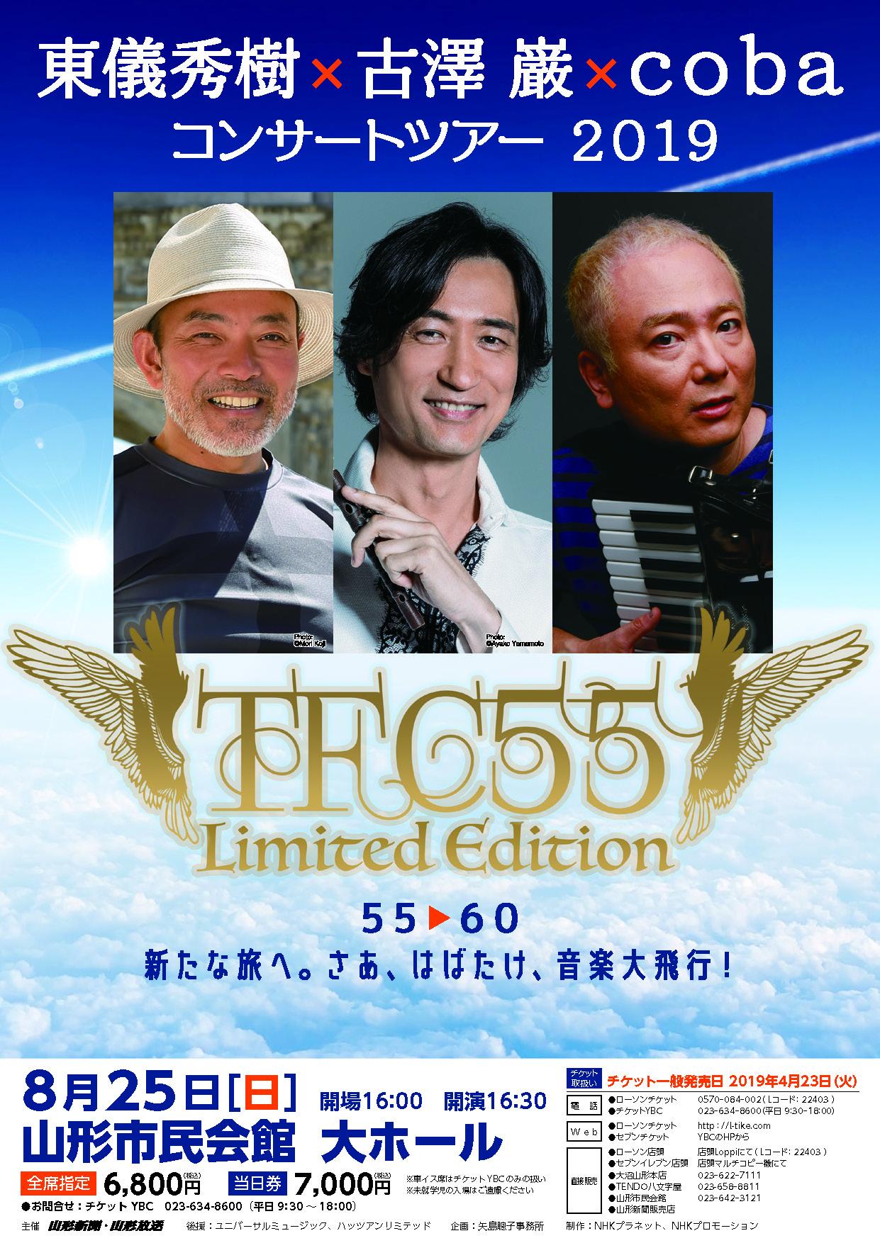 東儀秀樹×古澤 巌×coba<br>コンサートツアー 2019<br> TFC55 Limited Edition
