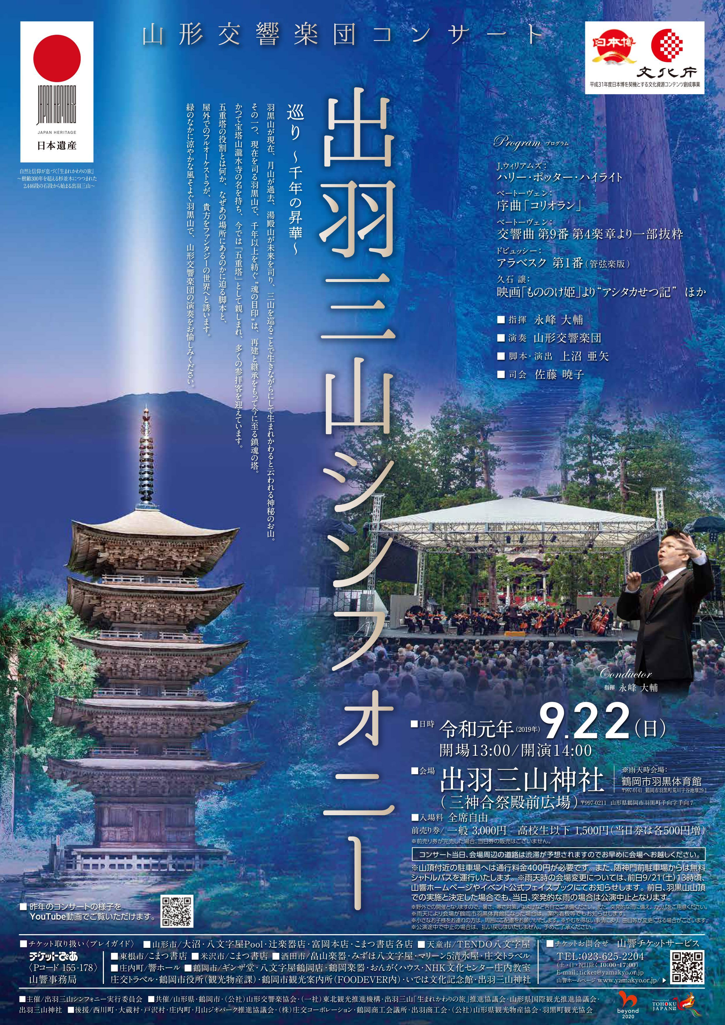 山形交響楽団コンサート<br>出羽三山シンフォニー 2019