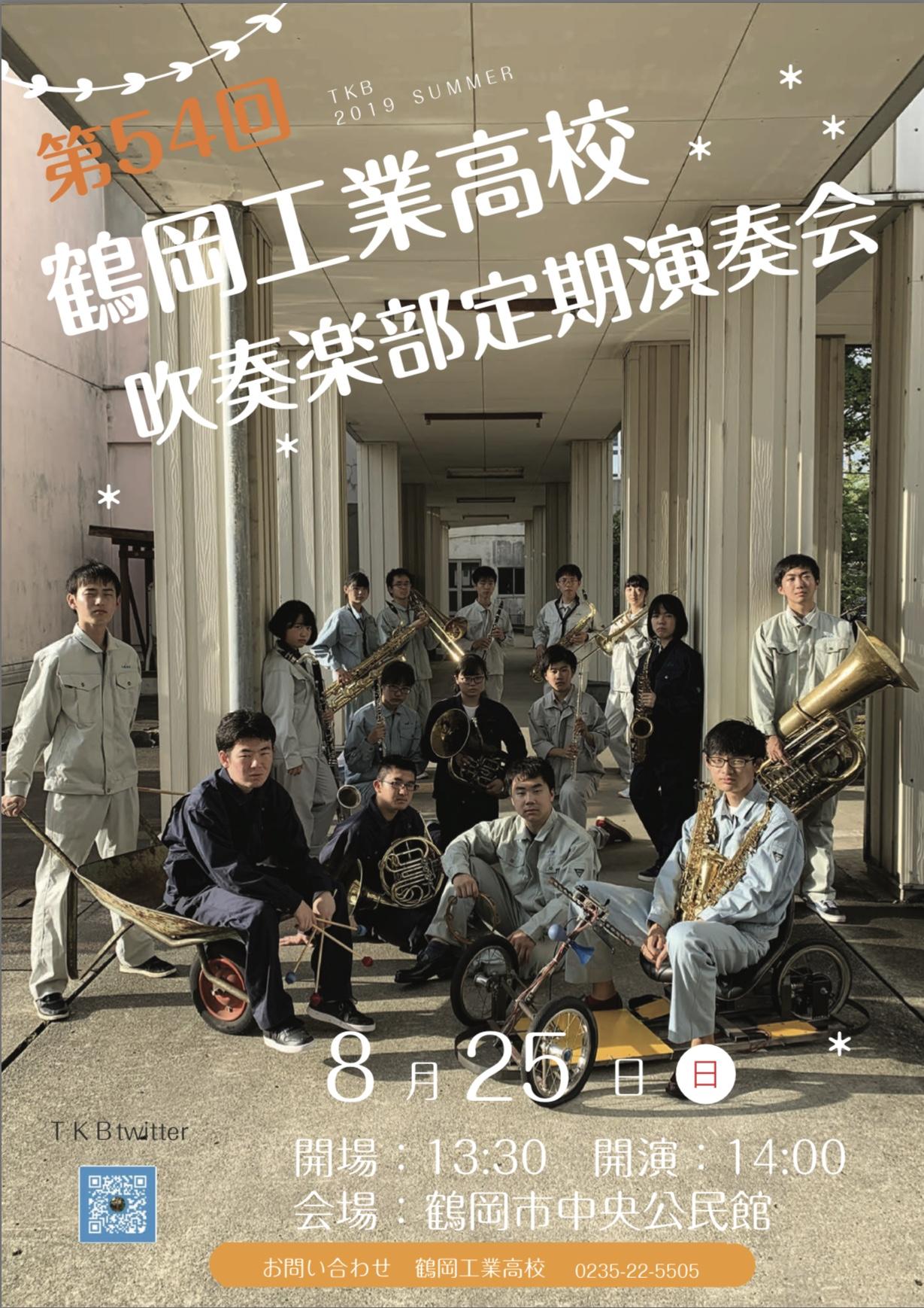 第54回鶴岡工業高校吹奏楽部<br>定期演奏会