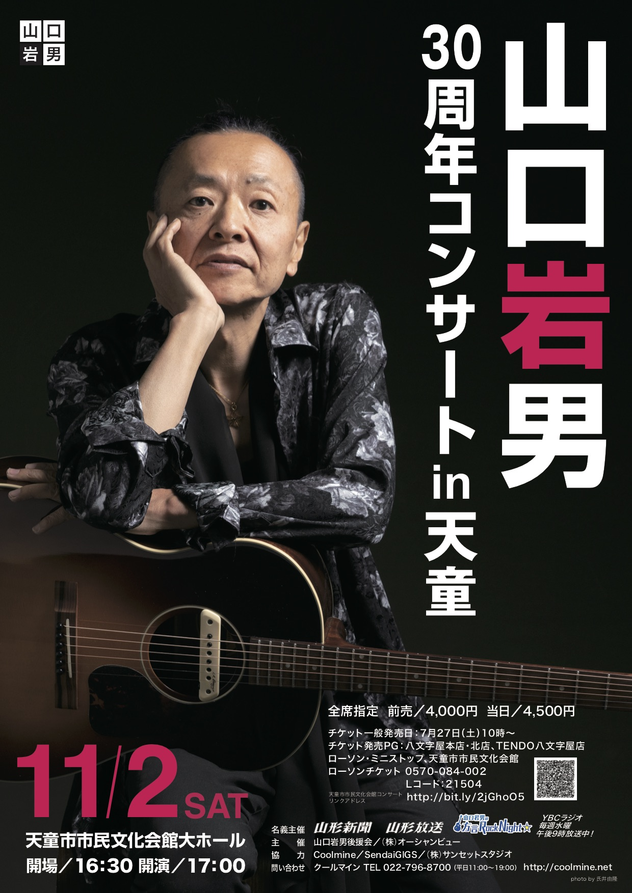 山口岩男30周年コンサート in 天童