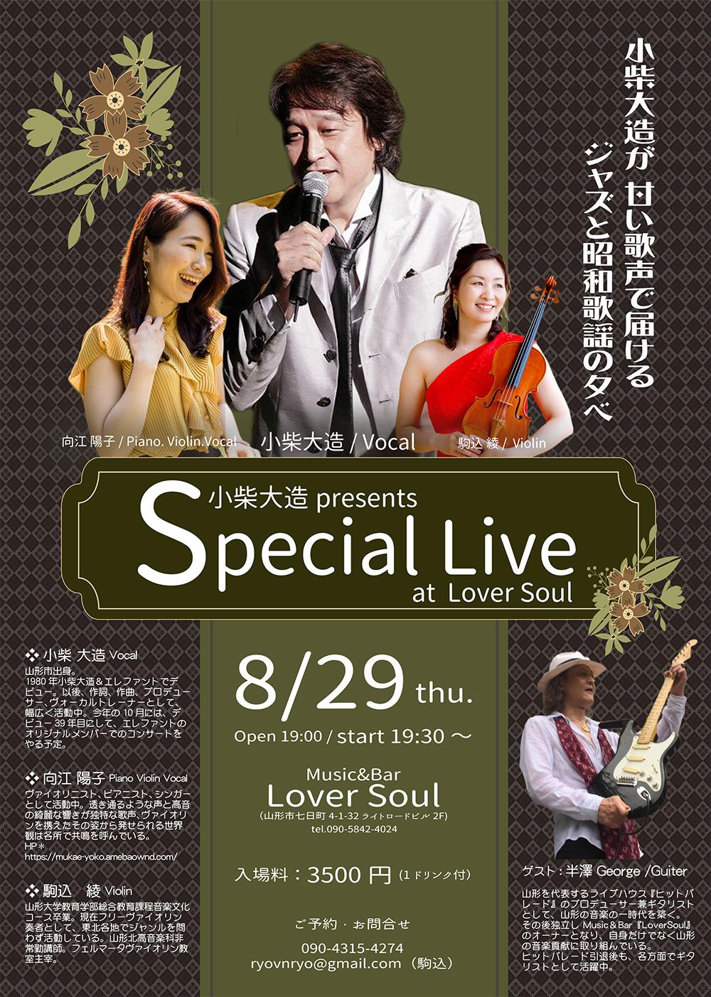 小柴大造プレゼンツ<br>Special Live<br>at Lover Soul