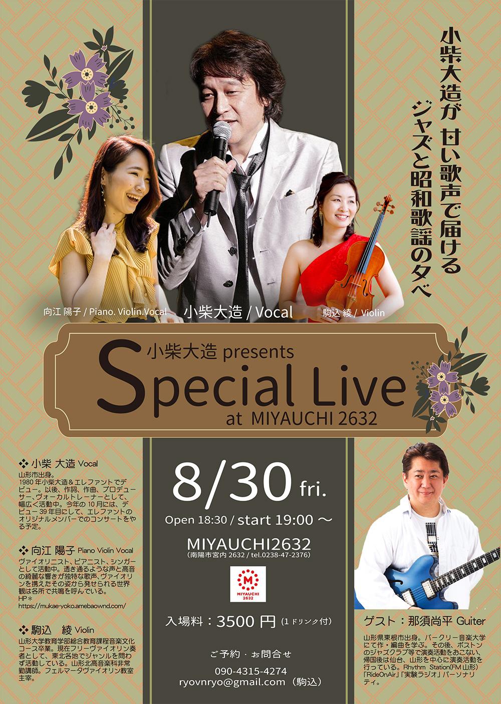 小柴大造プレゼンツ<br>Special Live<br>at MIYAMACHI 2632