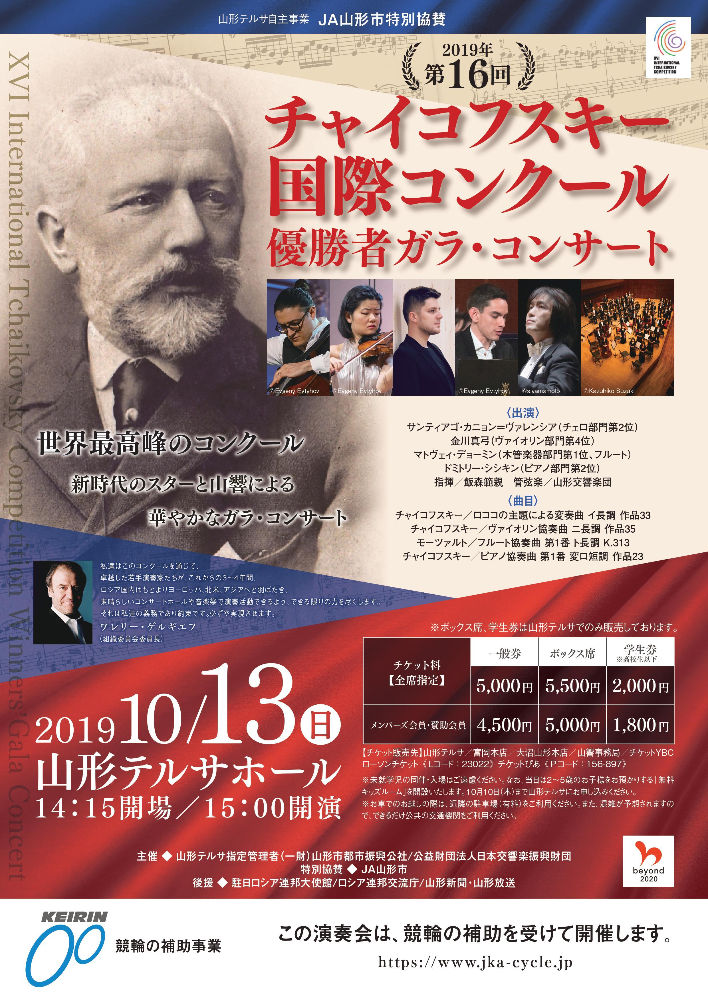 チャイコフスキー国際コンクール<br>優勝者ガラ・コンサート