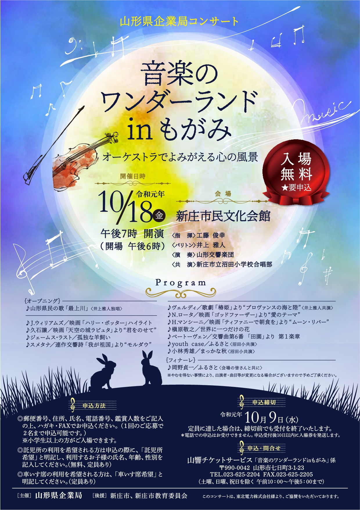 山形県企業局コンサート<br>「音楽のワンダーランド in もがみ」