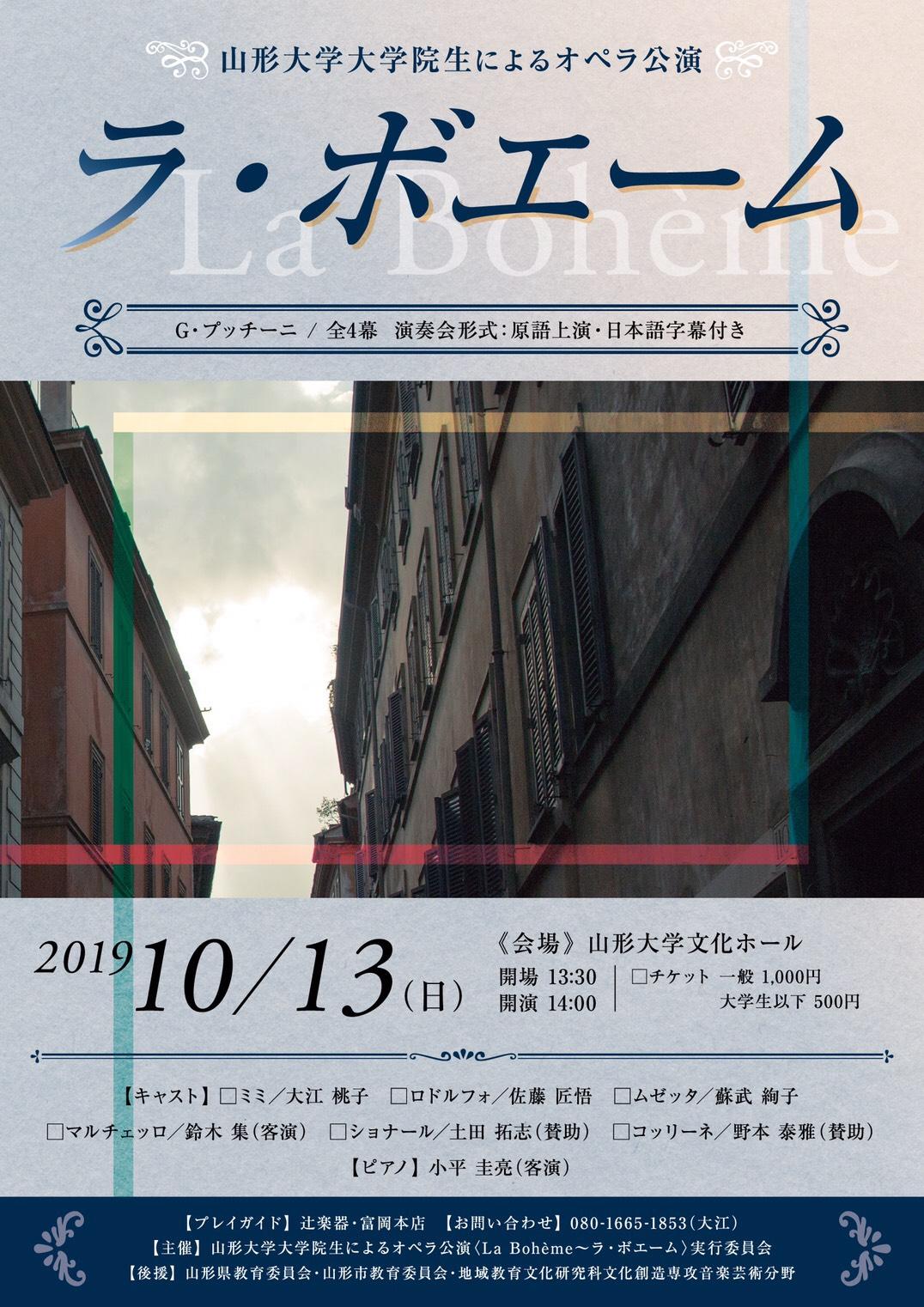 山形大学大学院生によるオペラ公演 <br>〜ラ・ボエーム〜