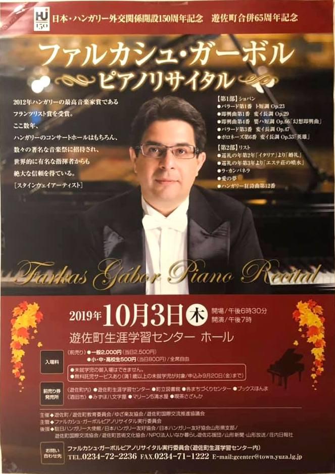 ファルカシュ・ガーボル<br>ピアノリサイタル