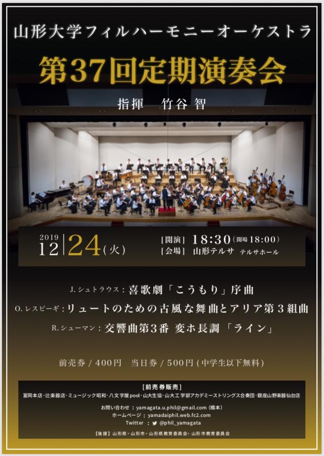 山形大学フィルハーモニーオーケストラ <br> 第37回定期演奏会