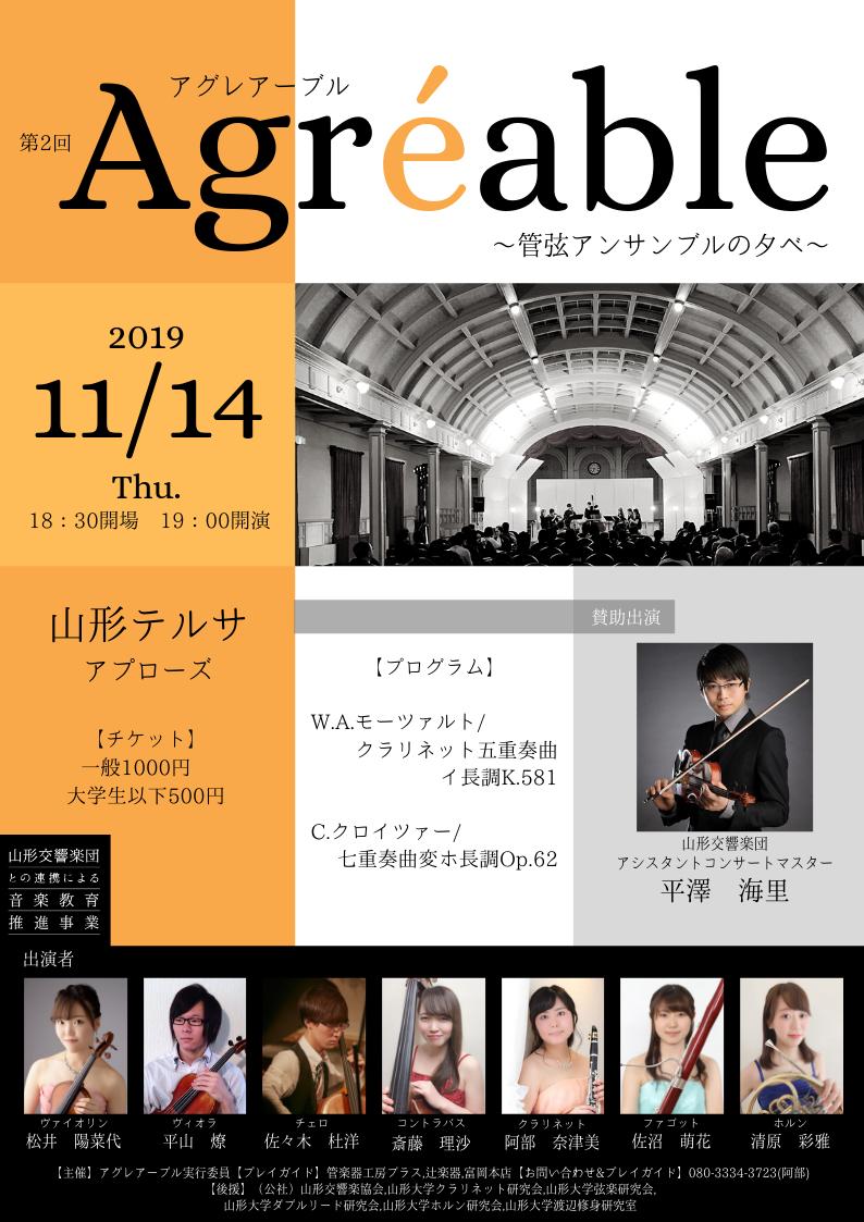 第2回Agréable<br>〜管弦アンサンブルの夕べ〜