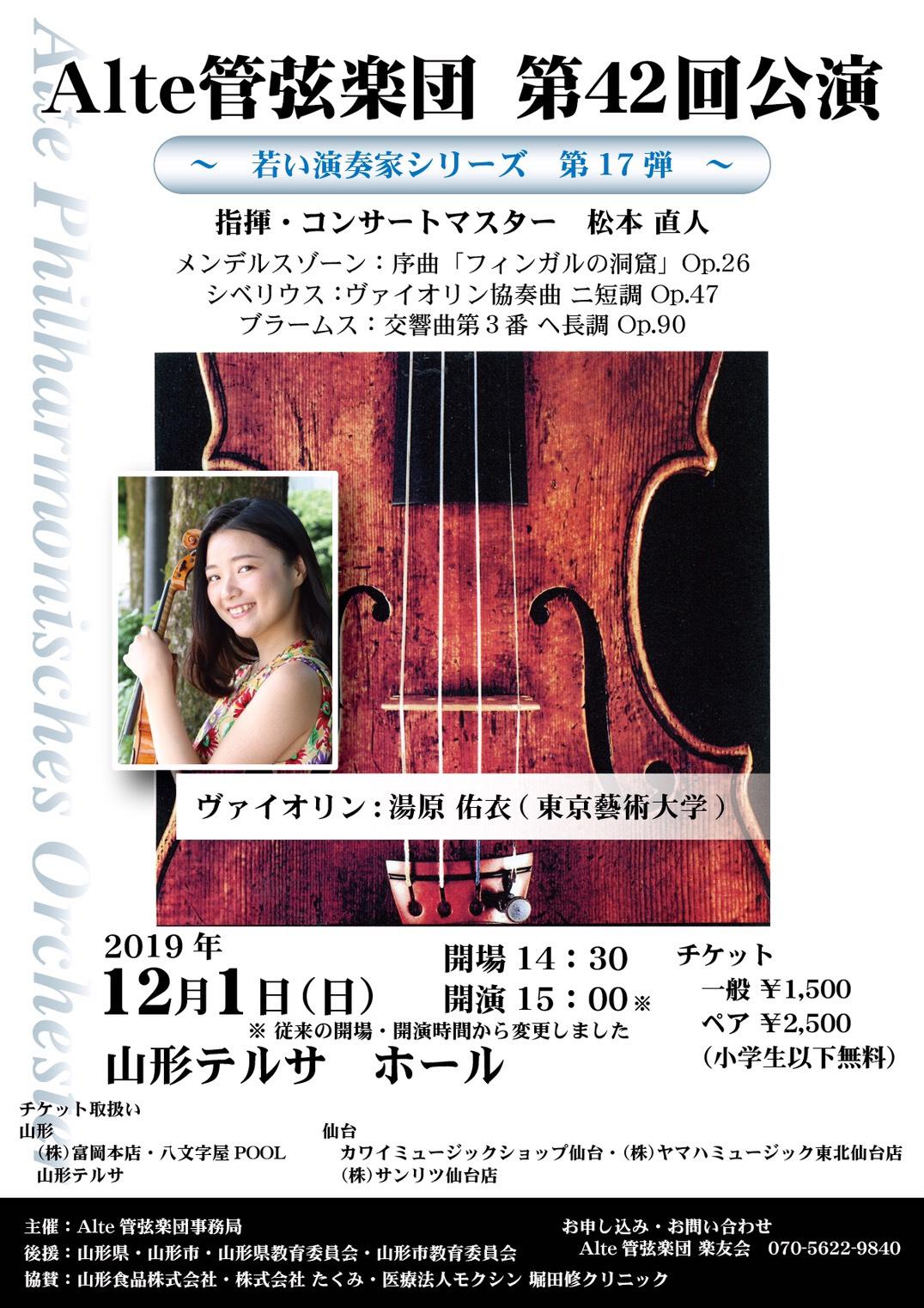 Alte管弦楽団 第42回公演