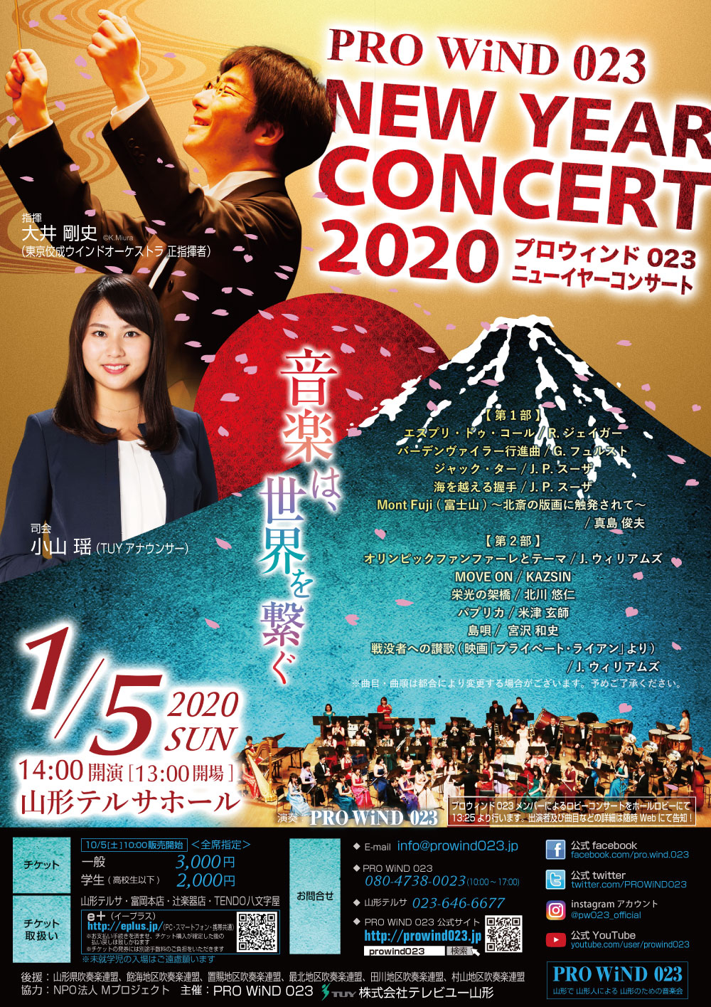 【PRO WiND 023】<br>NEW YEAR CONCERT 2020