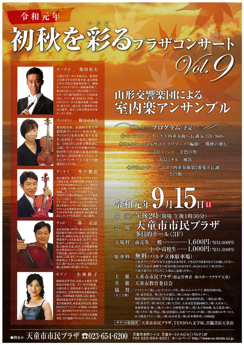 初秋を彩るプラザコンサート Vol.9<br>山形交響楽団による室内楽アンサンブル