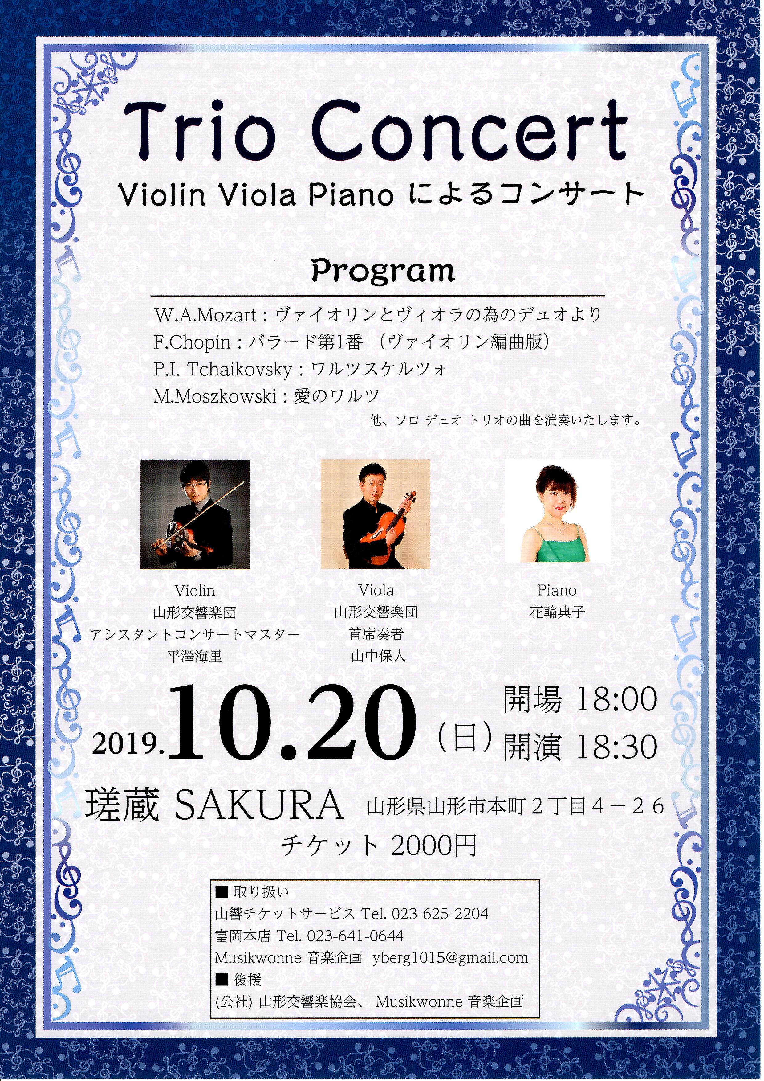 Trio Concert  Violin Viola Pianoによるコンサート