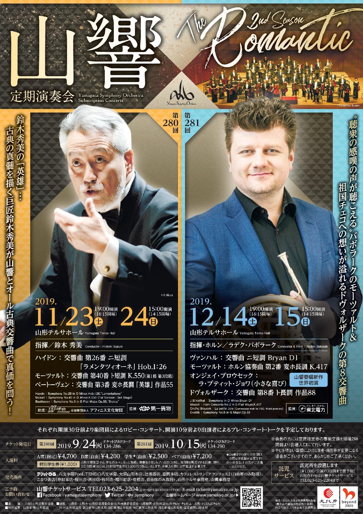 第280回 山形交響楽団定期演奏会
