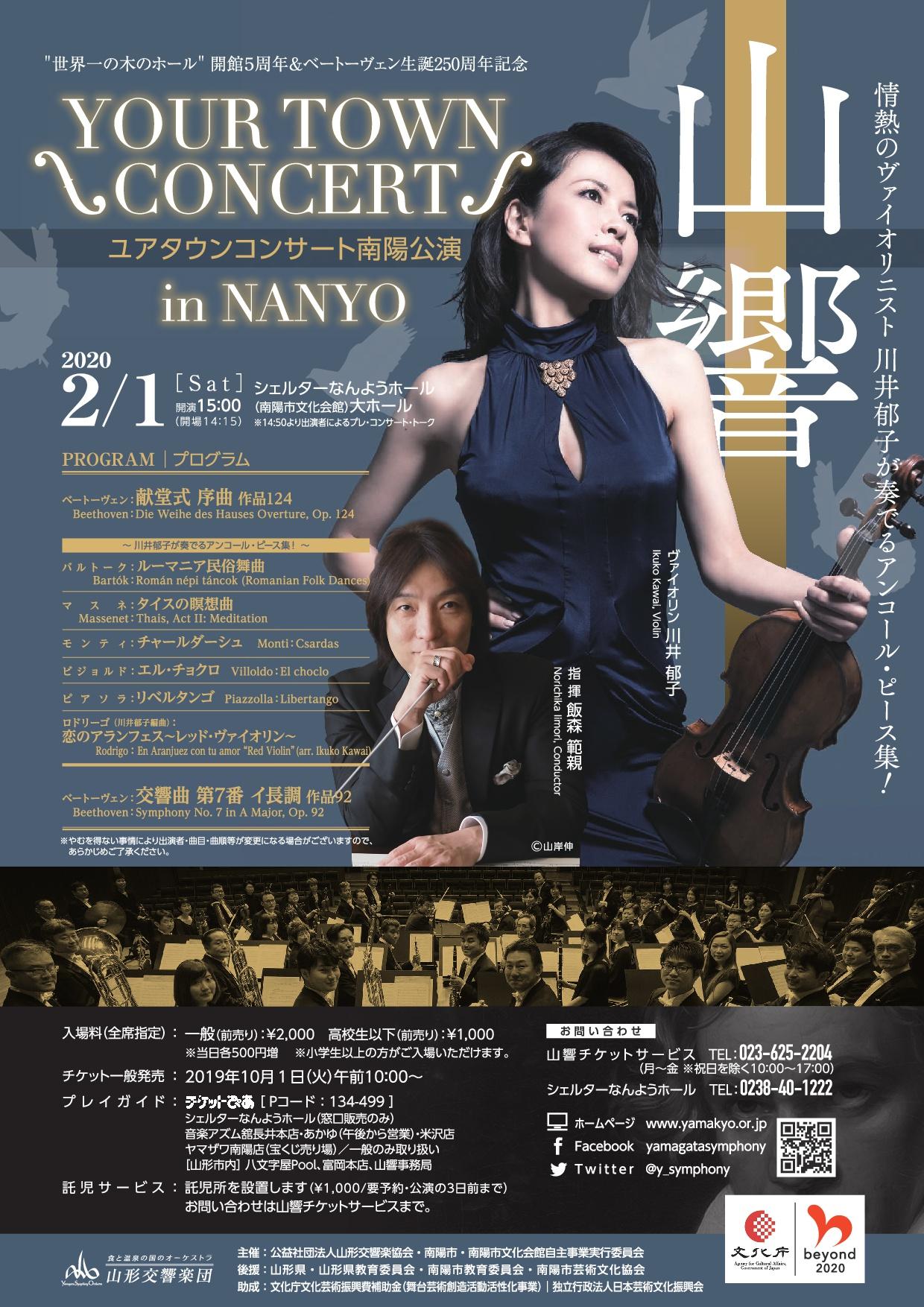 山形交響楽団<br> ユアタウンコンサート <br> 南陽公演