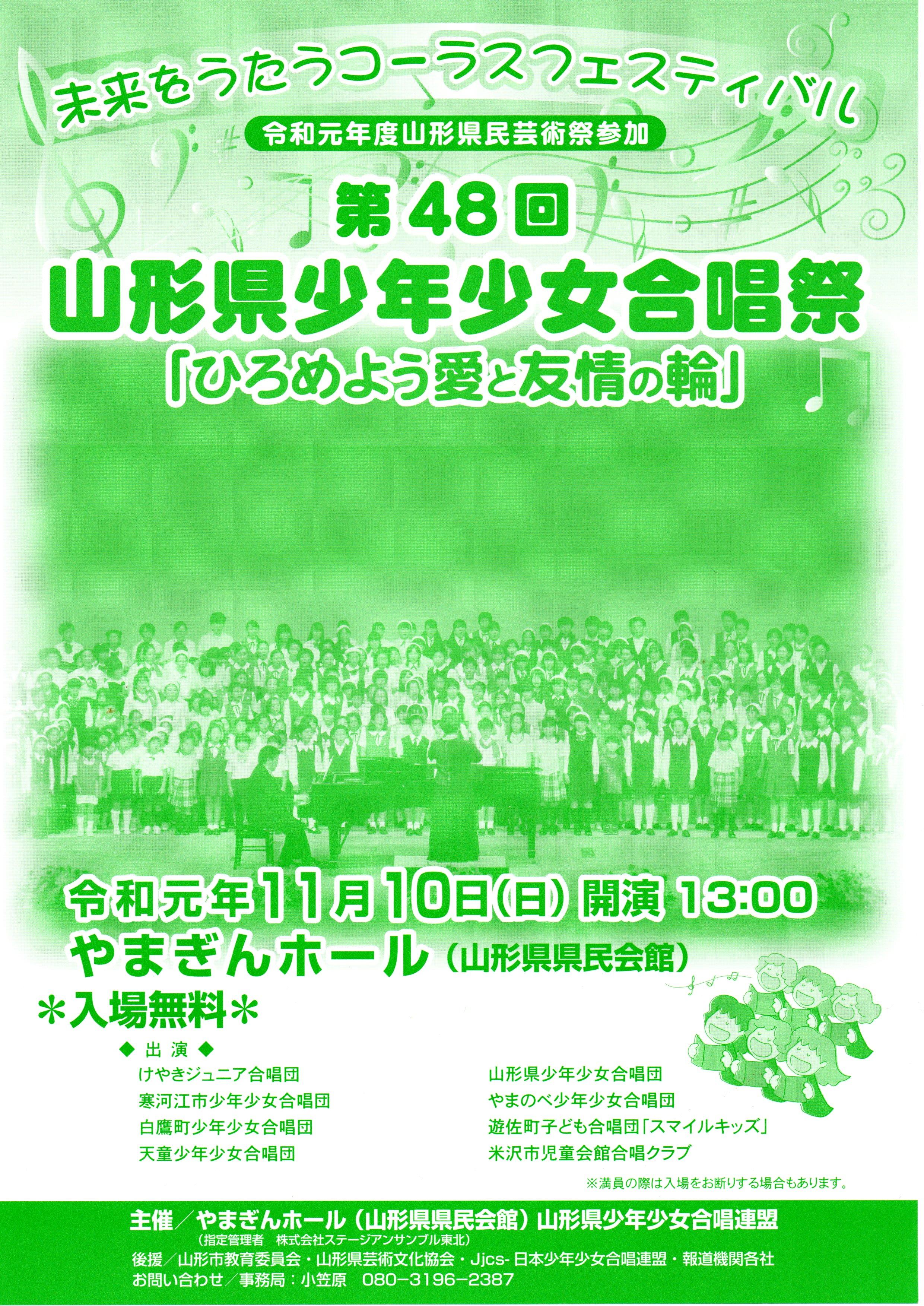 第48回山形県少年少女合唱祭<br> 「ひろめよう愛と友情の輪」