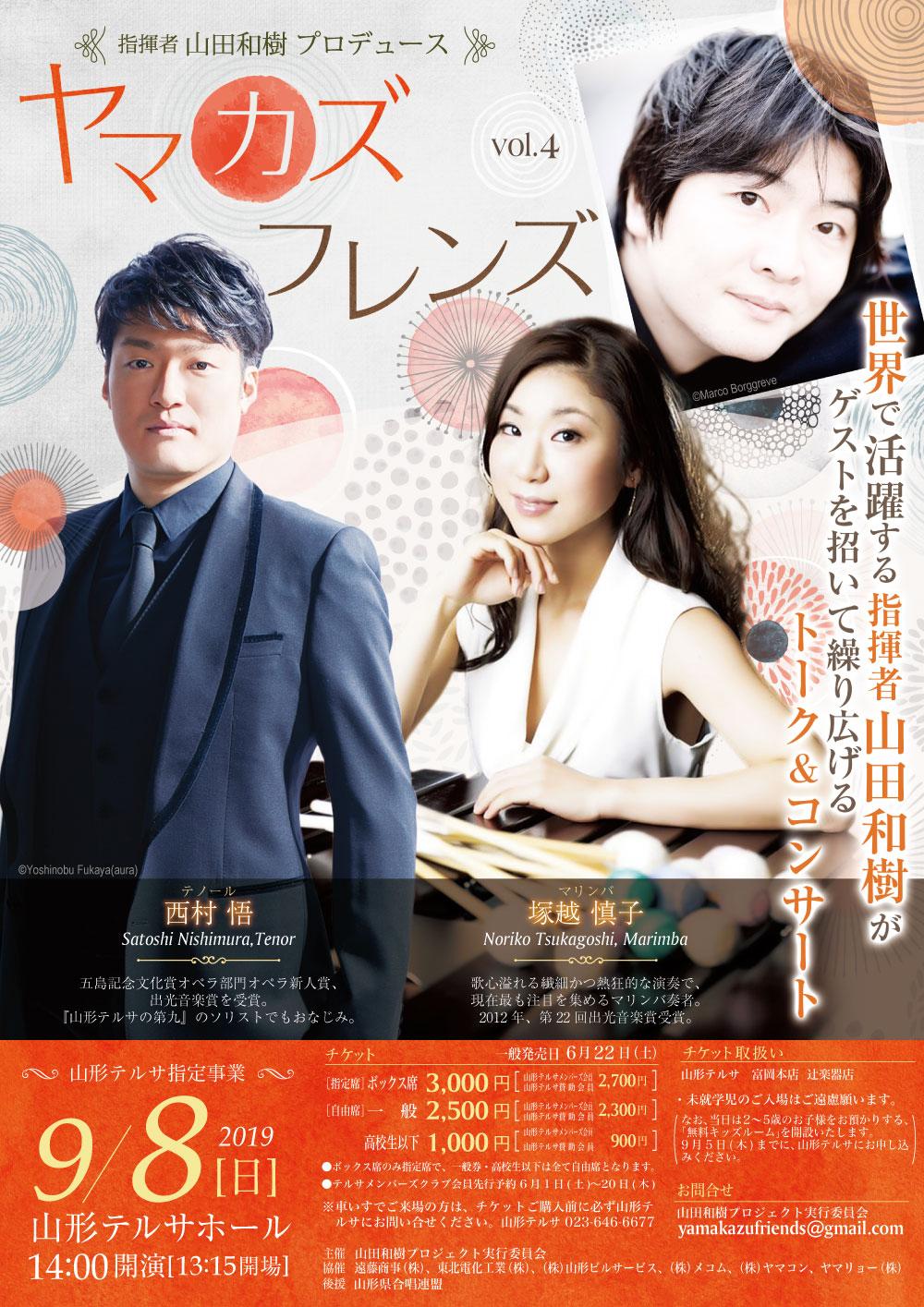 指揮者山田和樹プロデュース<br>ヤマカズフレンズvol.4