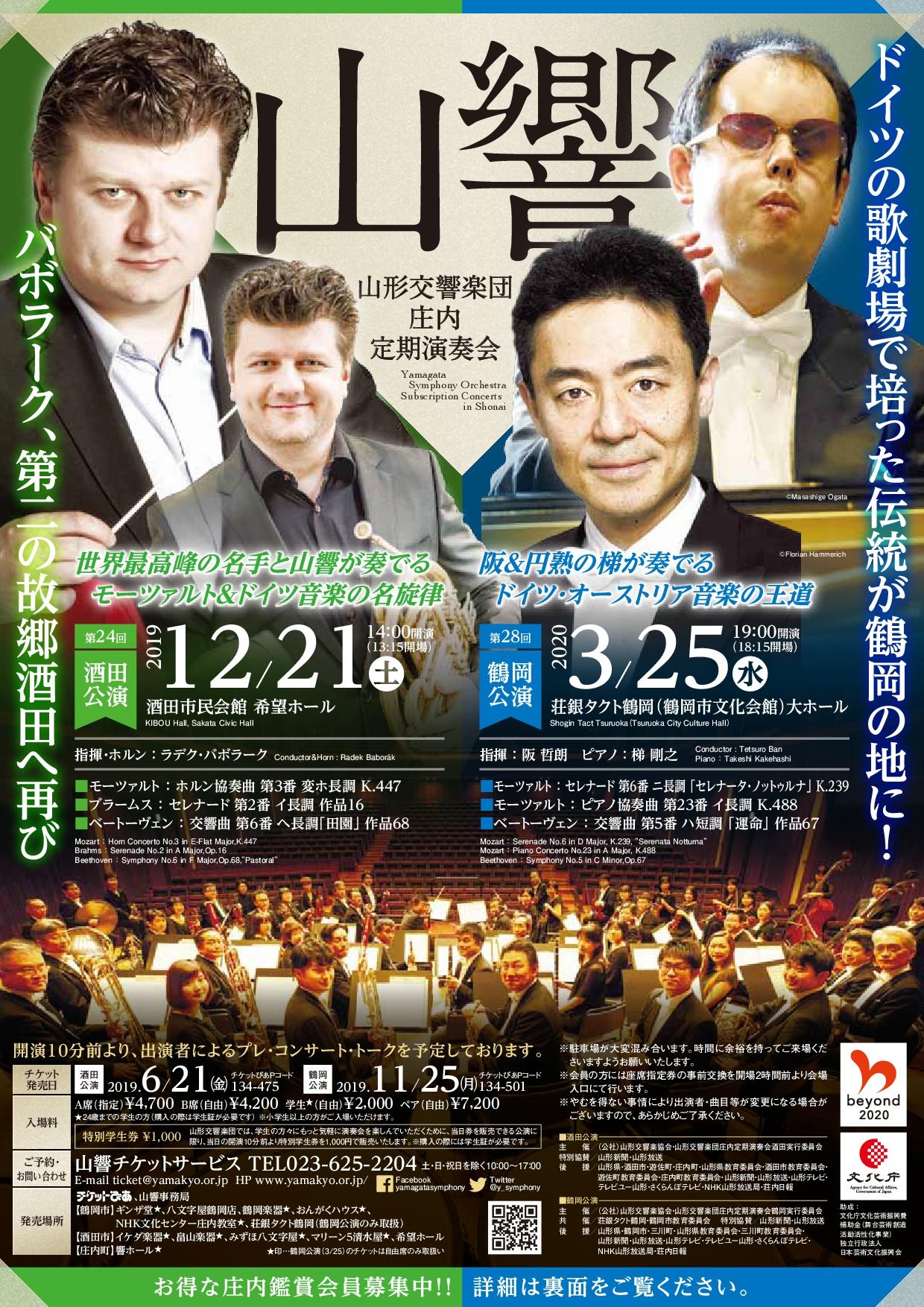 第24回山形交響楽団酒田公演