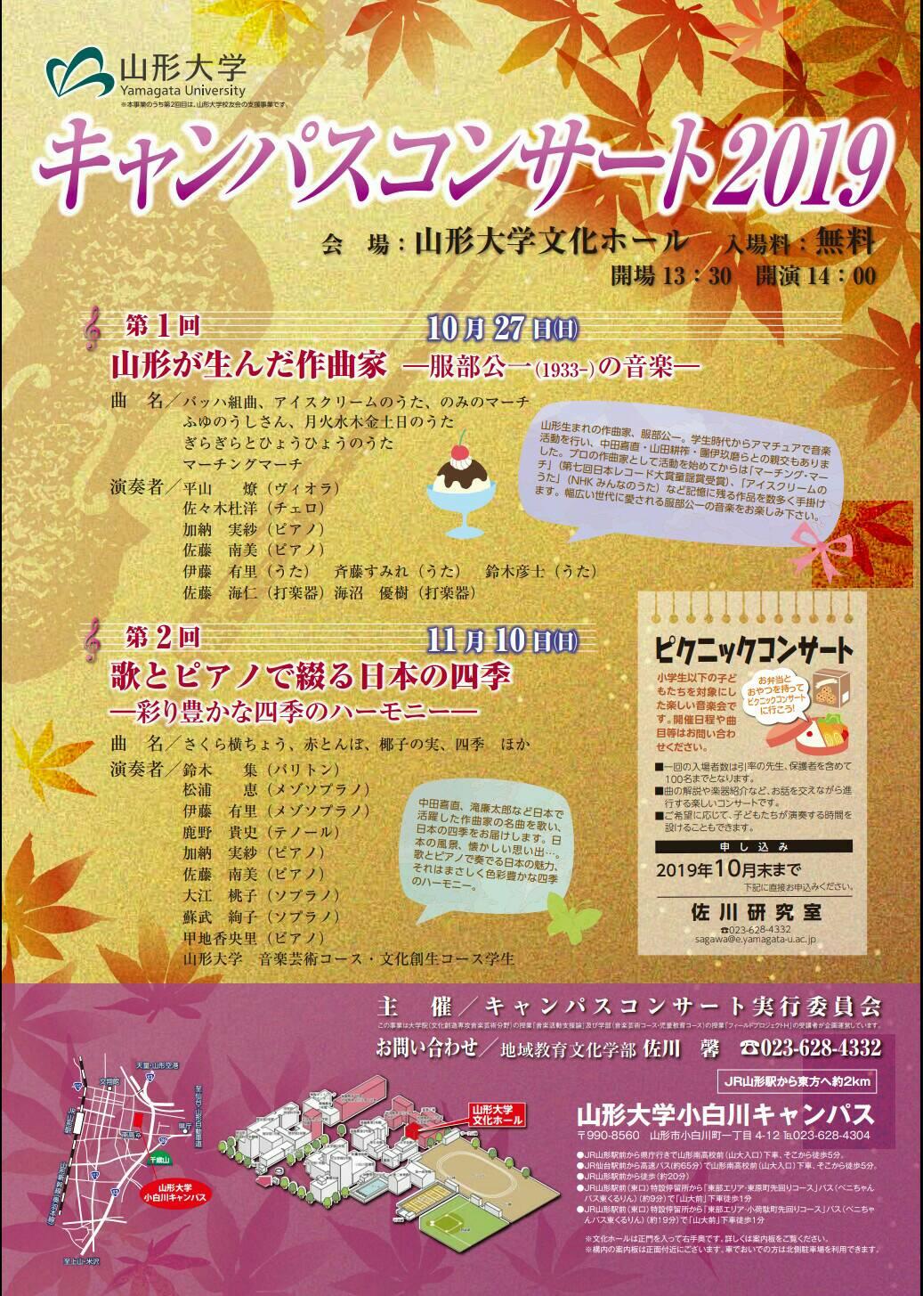 山形大学 キャンパスコンサート2019