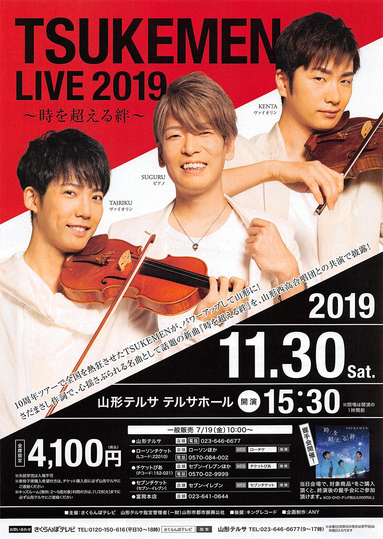 TSUKEMEN LIVE 2019 <br> ~時を超える絆~