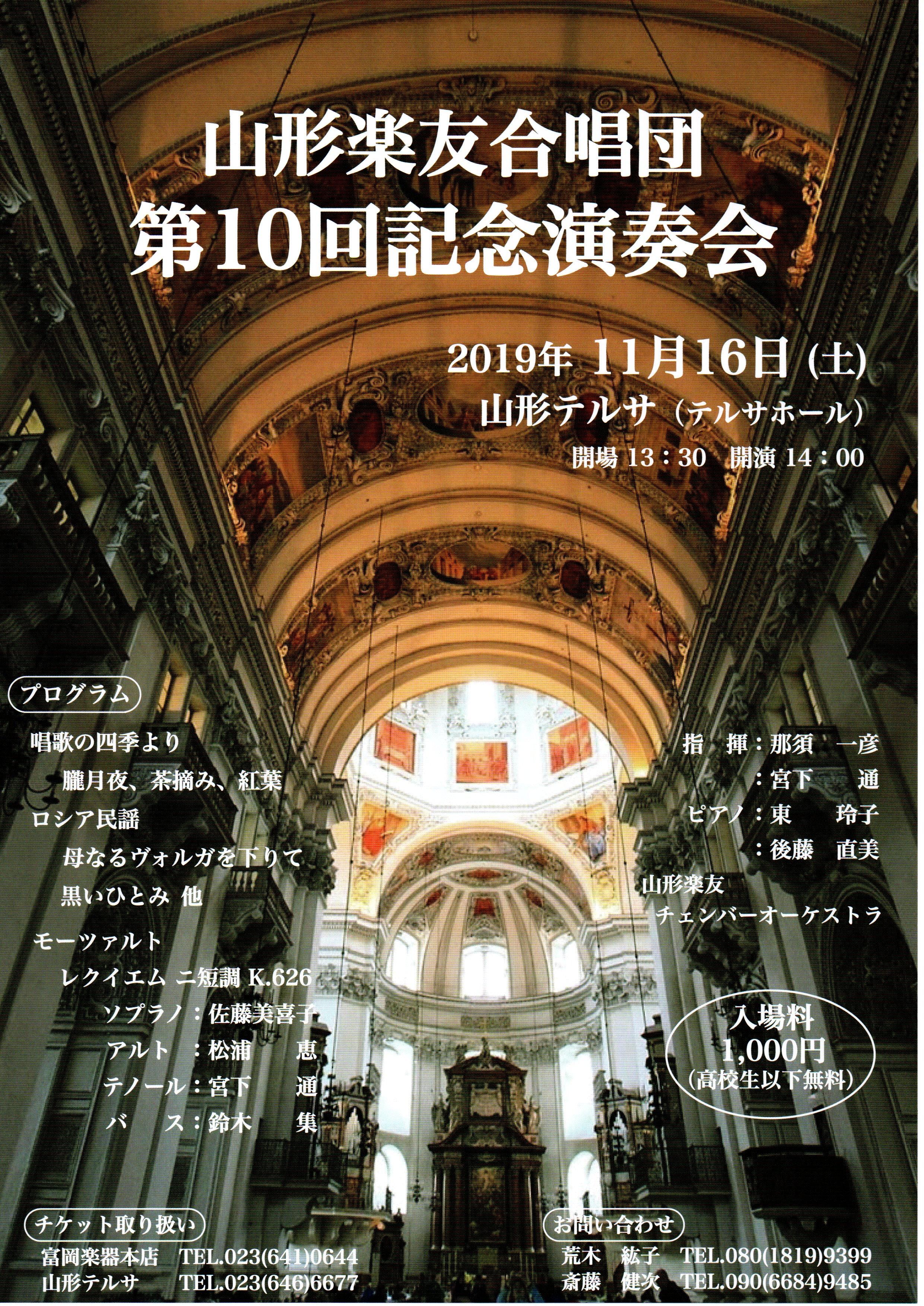 山形楽友合唱団<br> 第10回記念演奏会