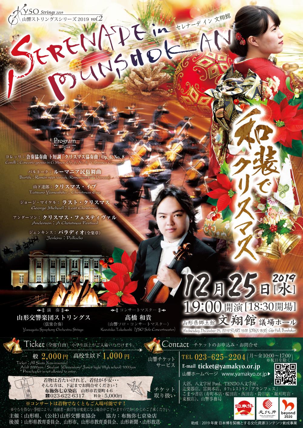 SERENADE in BUNSHOKAN<br> ~山響ストリングスシリーズ2019 Vol.2~