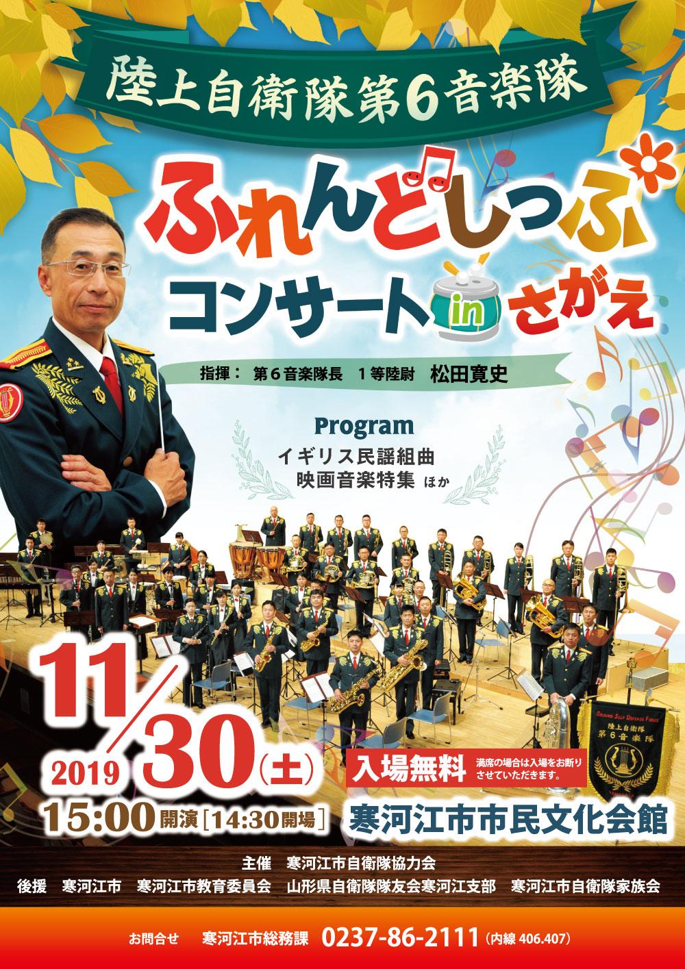 陸上自衛隊第6音楽隊<br>ふれんどしっぷコンサートinさがえ
