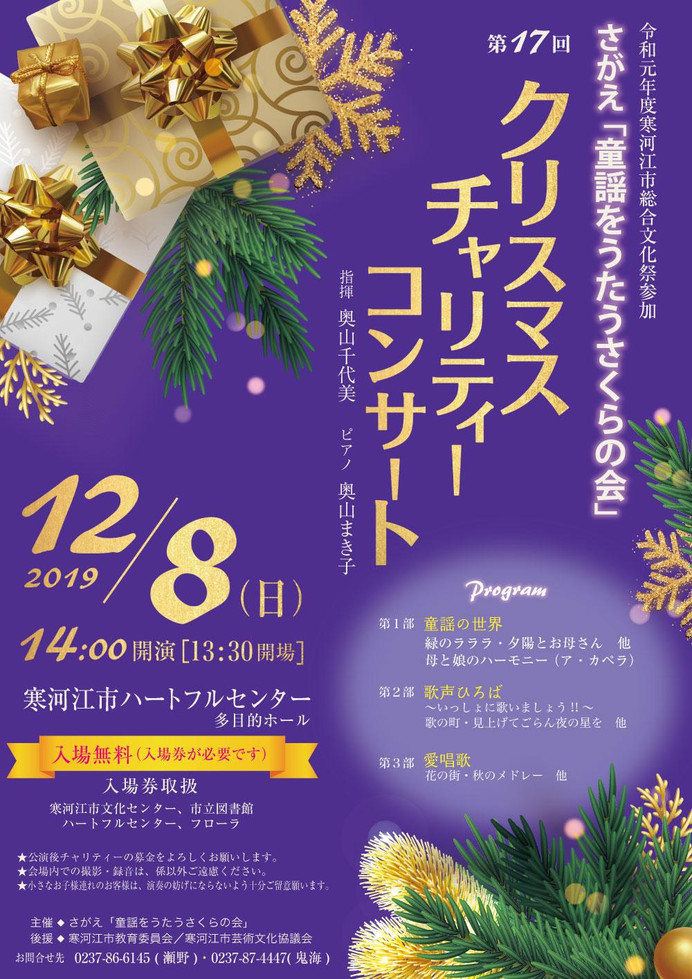 さがえ「童謡をうたうさくらの会」<br>第17回クリスマスチャリティコンサート