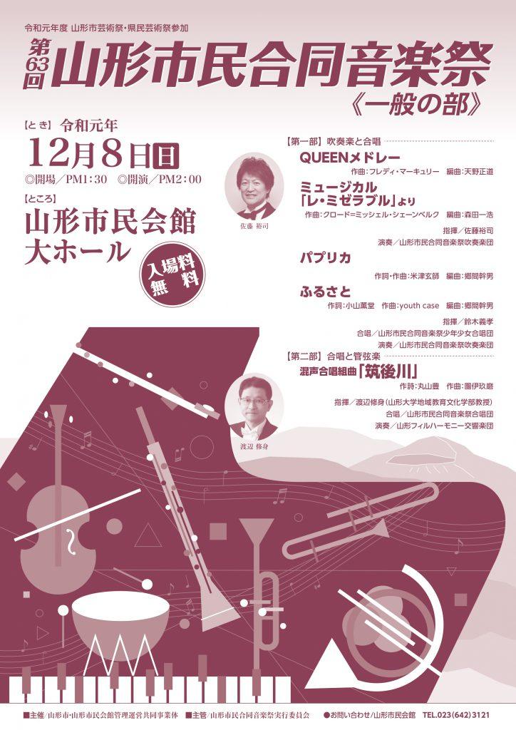 第63回山形市民合同音楽祭(一般の部)