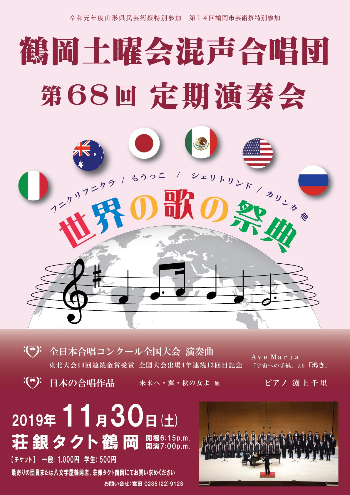 鶴岡土曜会混声合唱団<br>第68回定期演奏会