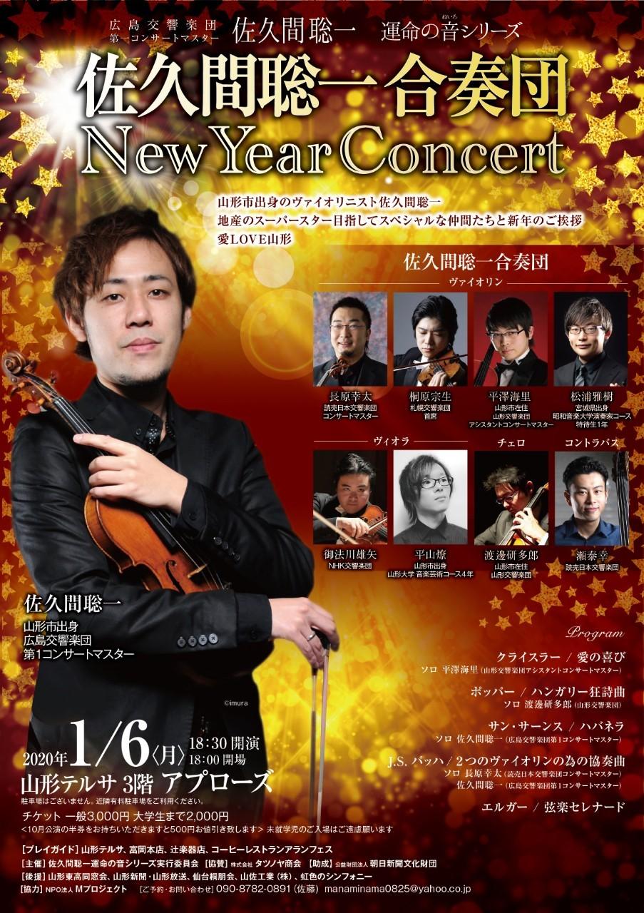 佐久間聡一合奏団<br>New Year Concert
