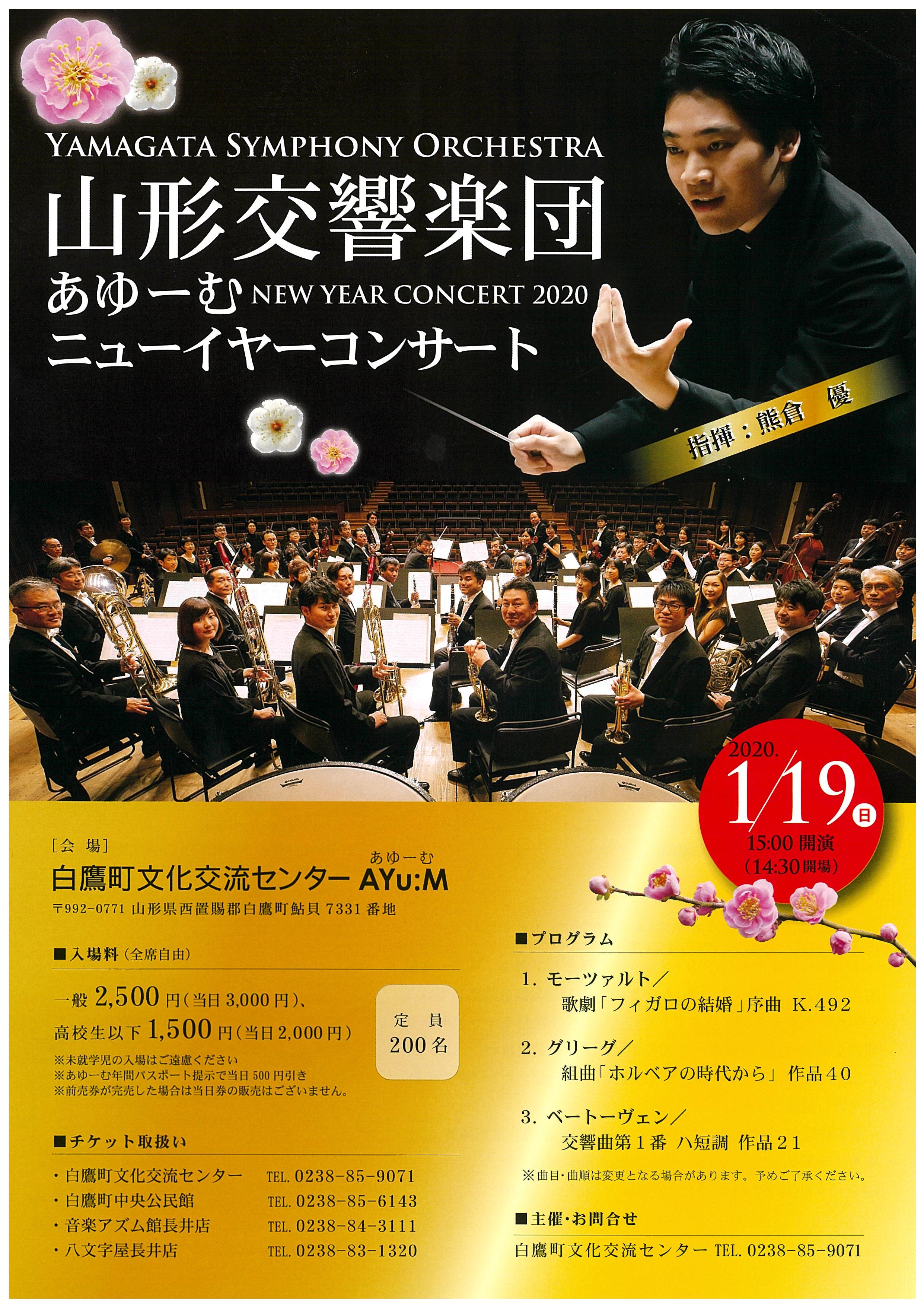 山形交響楽団 あゆーむ<br>ニューイヤーコンサート