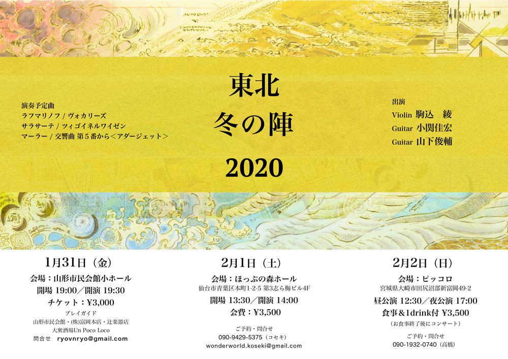 東北冬の陣2020【山形公演】
