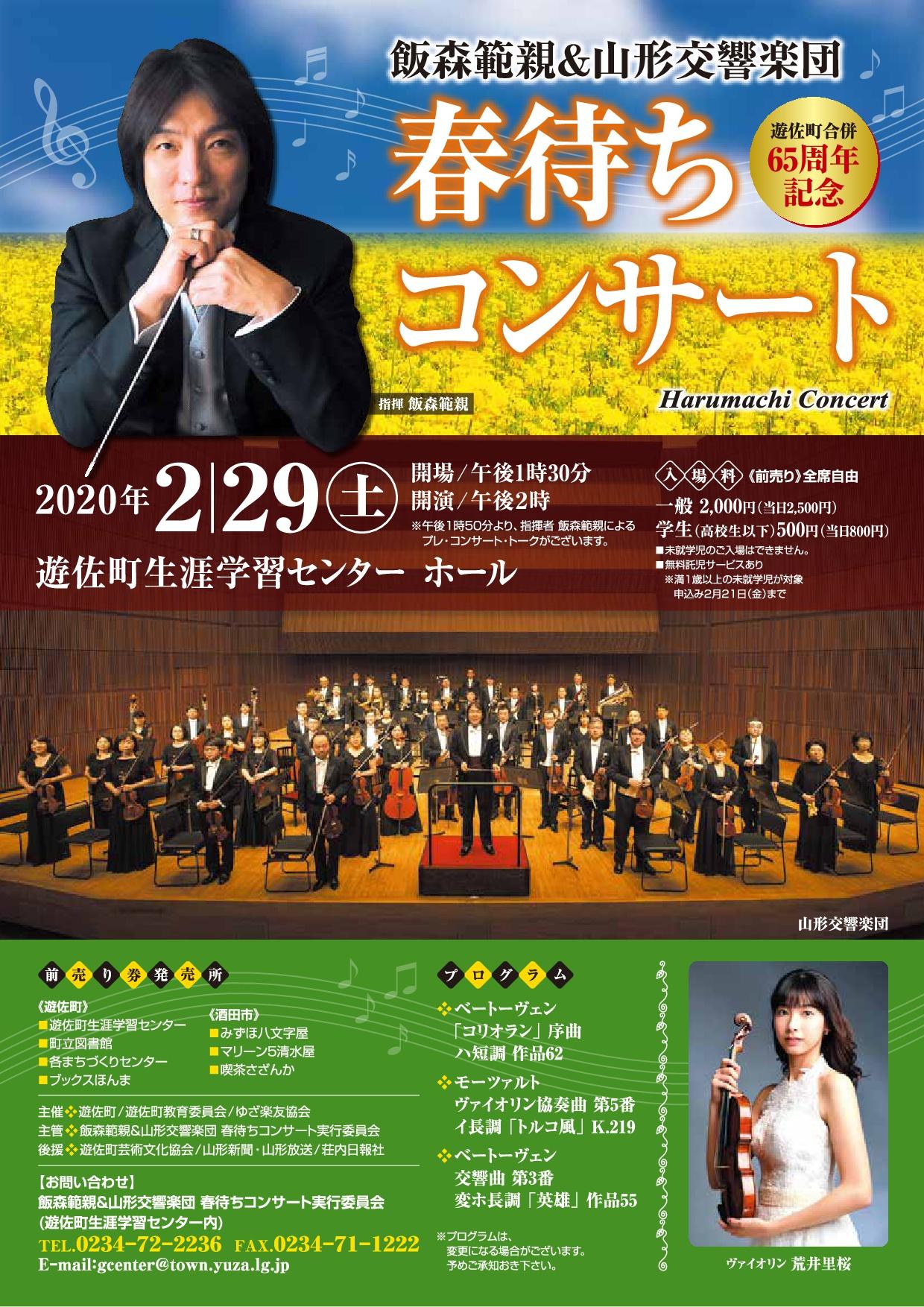 山形交響楽団<br>遊佐町合併65周年記念 春待ちコンサート