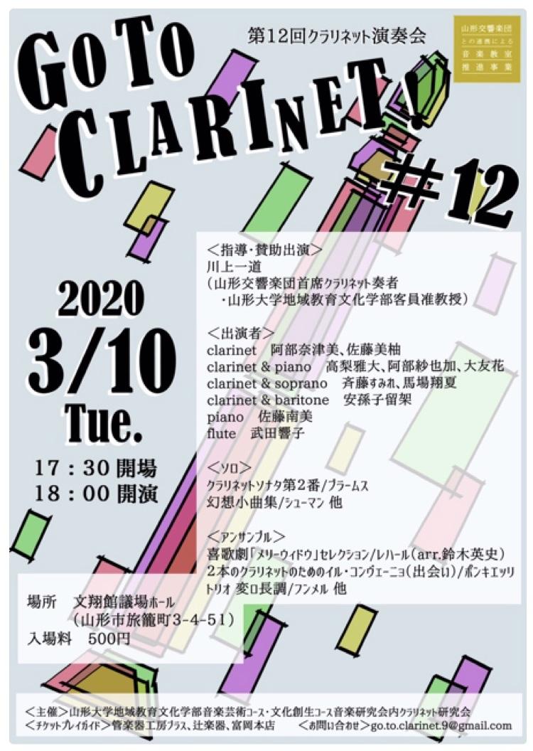 Go to clarinet!#12