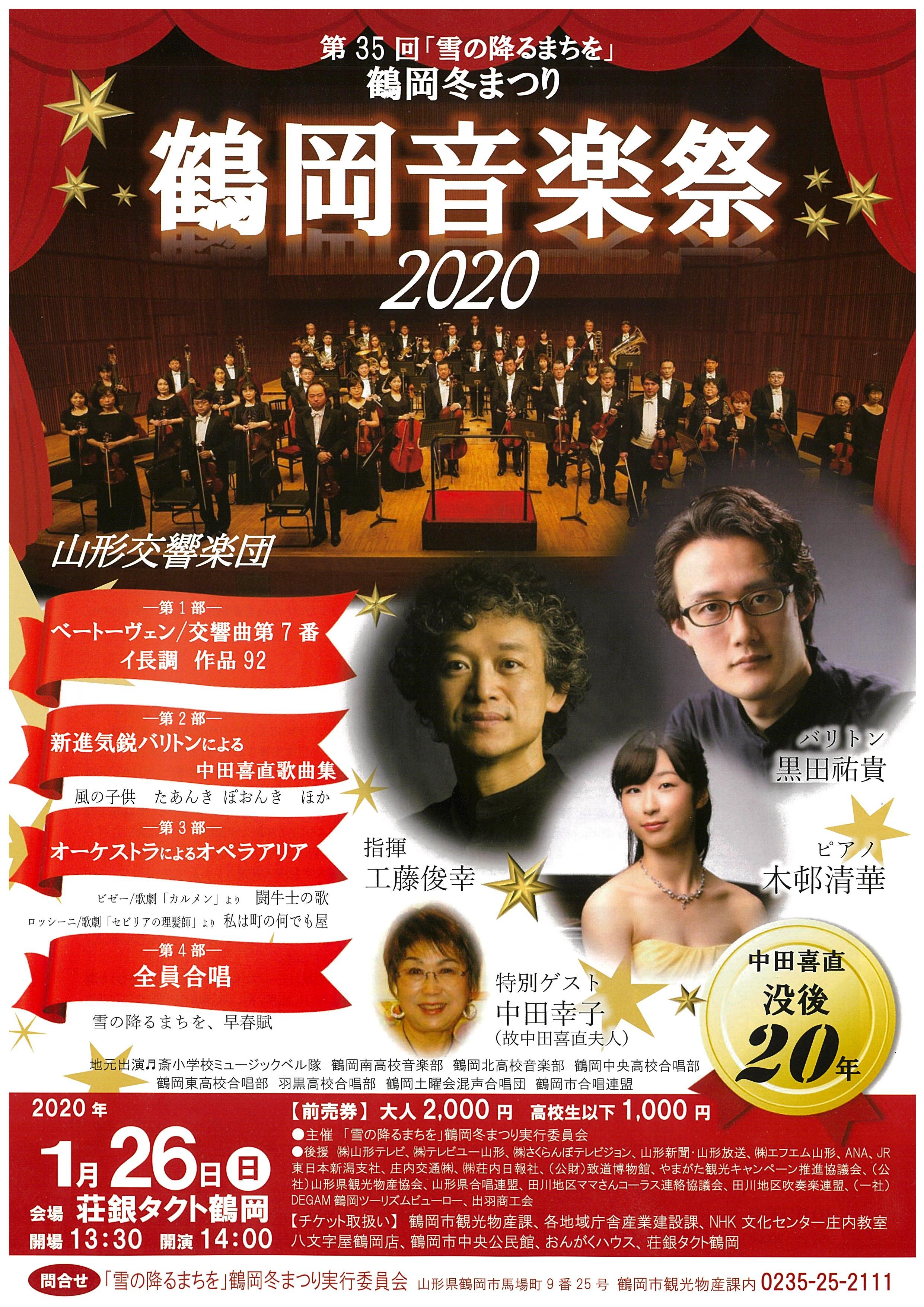 第35回「雪の降るまちを」<br>鶴岡音楽祭2020