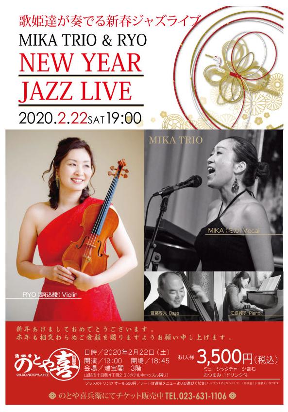 新春JAZZ LIVE