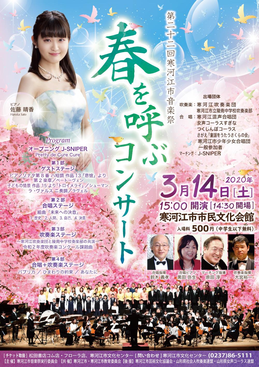 第22回寒河江市音楽祭<br> 春を呼ぶコンサート