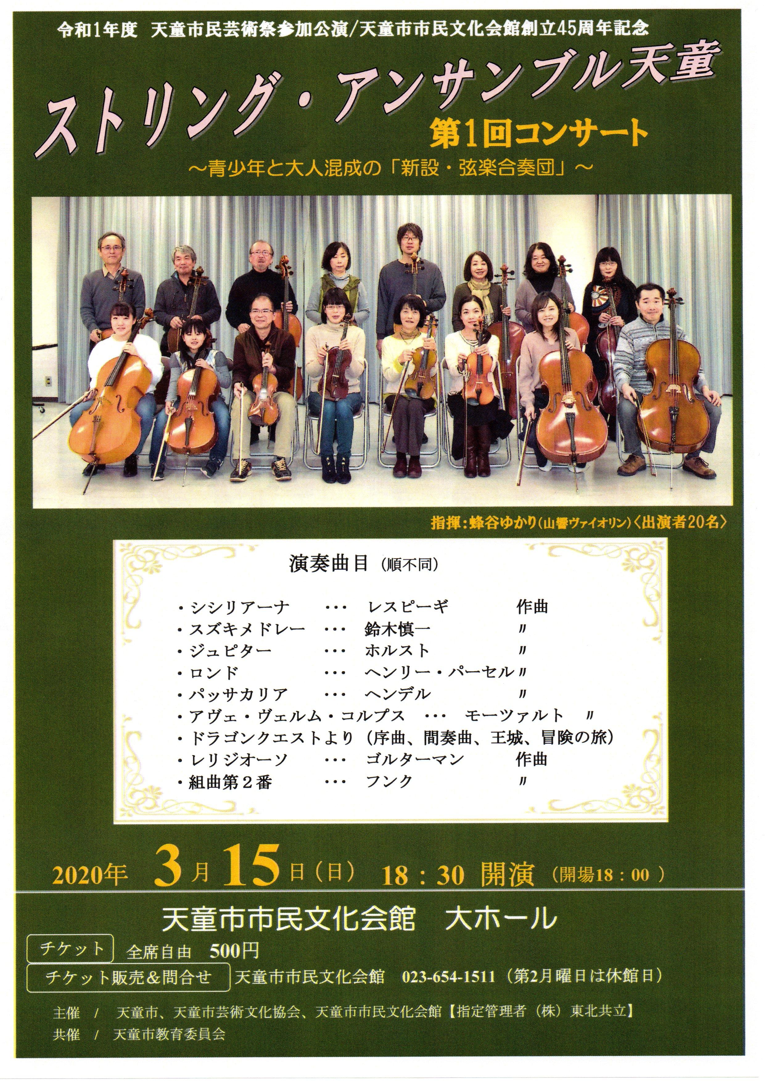 Love Music YAMAGATA│山形の音楽情報ポータルサイト