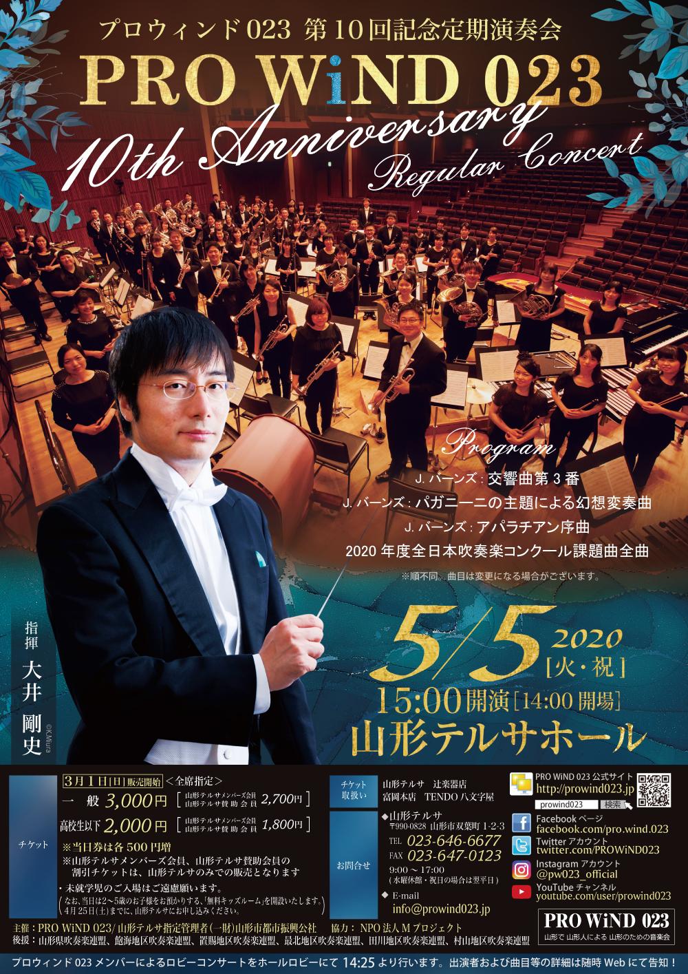 PRO WiND 023<br> 第10回記念定期演奏会
