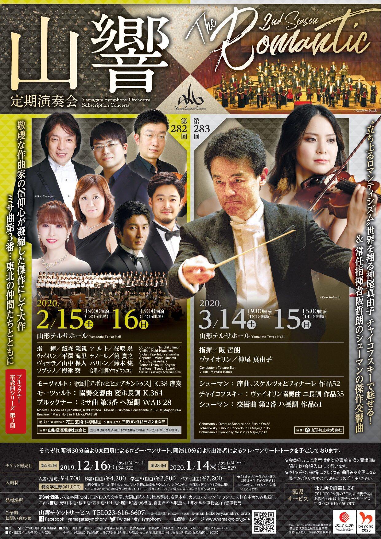 第282回 山形交響楽団定期演奏会