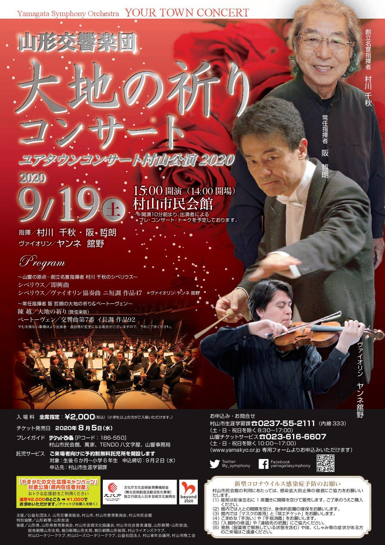 山形交響楽団<br> 大地の祈りコンサート2020