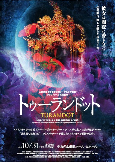 グランドオペラ共同制作<br> 『トゥーランドット』
