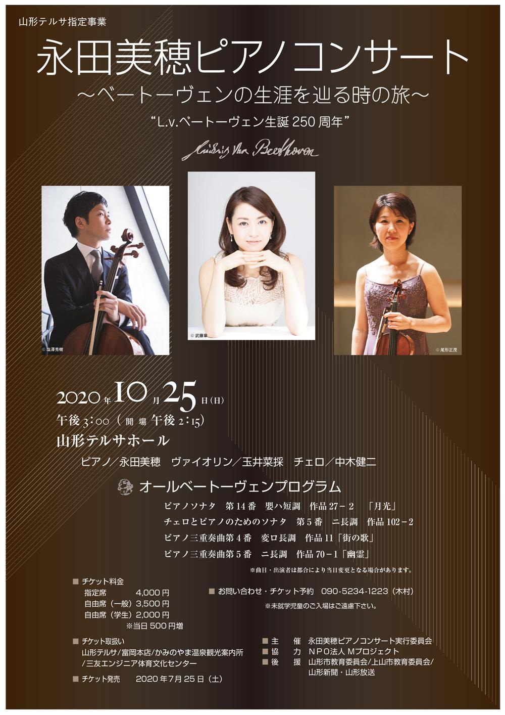 永田美穂ピアノコンサート<br>~ベートーヴェンの生涯を辿る時の旅~