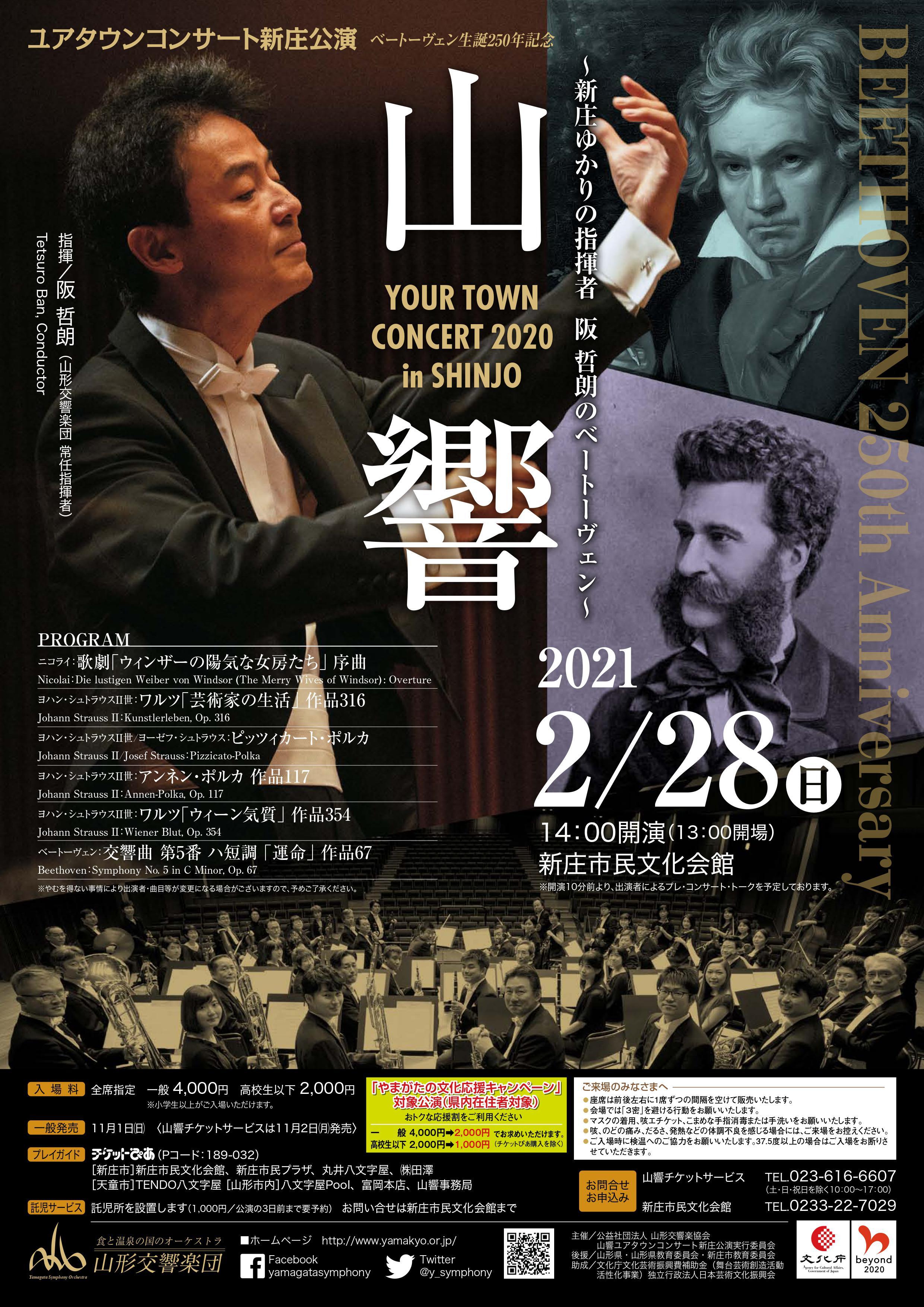 山形交響楽団<br>ユアタウンコンサート新庄公演